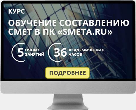 Курс смета.ру
