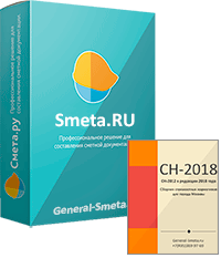 Скидка 5000 рублей на покупку Smeta.RU с СН-2018