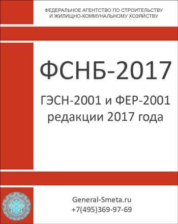 ФЕР 2001 В РЕДАКЦИИ 2017 СКАЧАТЬ БЕСПЛАТНО