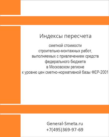 Индексы к ФЕР в формате Smeta.RU. Коэффициенты пересчета сметной стоимости в текущий уровень цен для ФЕР-2001 (СтройИнформРесурс / НАСИ)