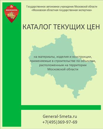 Каталог текущих цен Московской области (КТЦ МО)