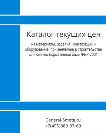 Каталоги (КТЦ) и сборники (ССЦ) цен на материалы, изделия и конструкции в текущем уровне цен для Москвы и Московской области