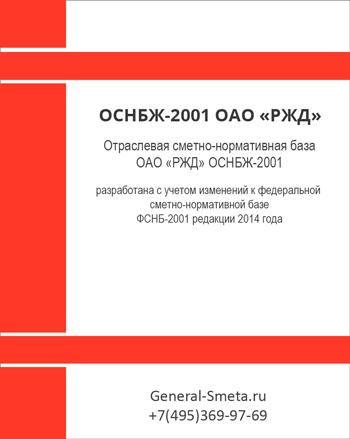ОСНБЖ-2001 Отраслевая сметно-нормативная база ОАО «РЖД»