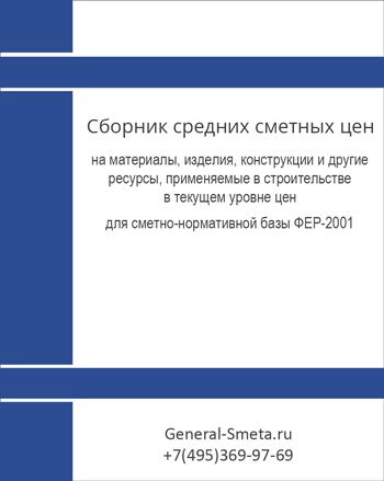 Сборник средних сметных цен (ССЦ)