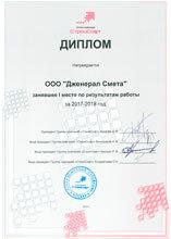 Диплом за первое место 2017-2018