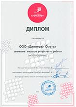 Диплом за первое место 2018-2019