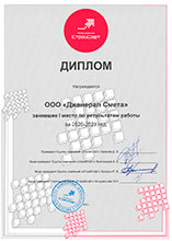 Диплом за первое место 2020-2021