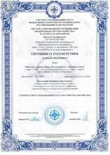 Сертификат соответствия стандартам качества