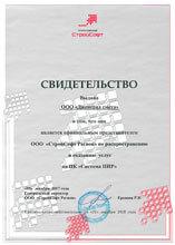 Официальный представитель по продаже Системы «ПИР»