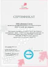 Официальный учебный центр ООО «СтройСофт-Информ»