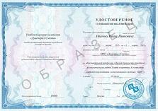 Пример удостоверения о повышении квалификации