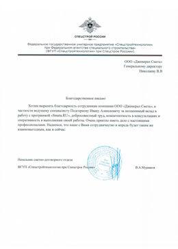 Отзыв от ФГУП «Спецстройтехнологии при Спецстрое России»