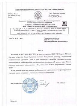 Отзыв от ФГБОУ ВПО «НИ ТПУ»