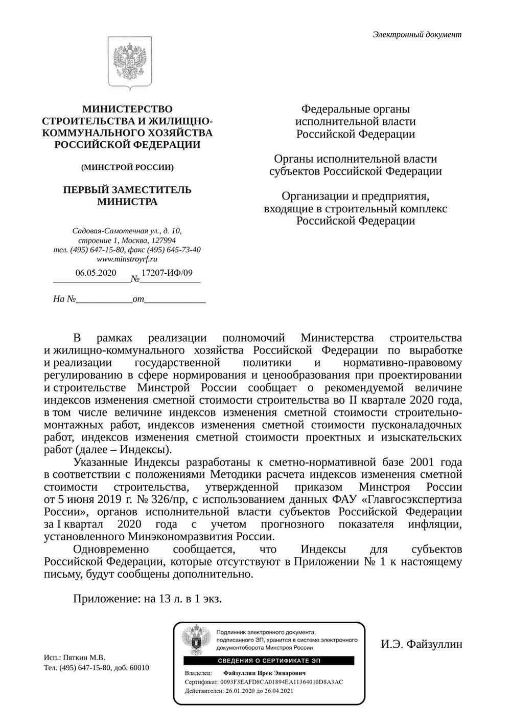 Письмо Минстроя РФ №17207-ИФ/09 от 06.05.2020 г.