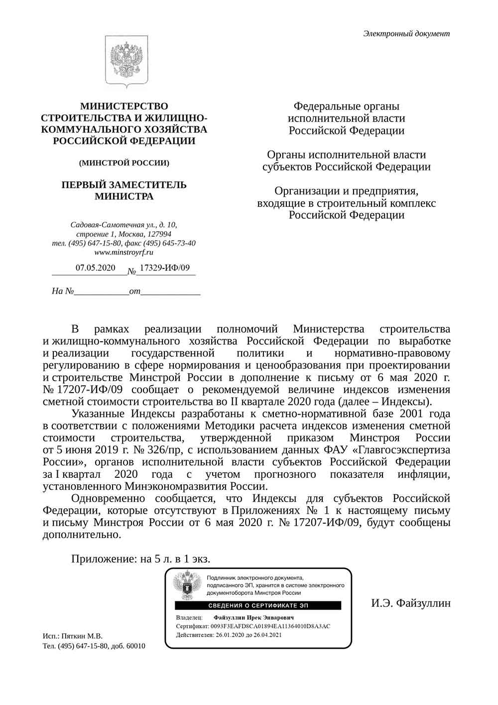 Письмо Минстроя РФ №17329-ИФ/09 от 07.05.2020 г.
