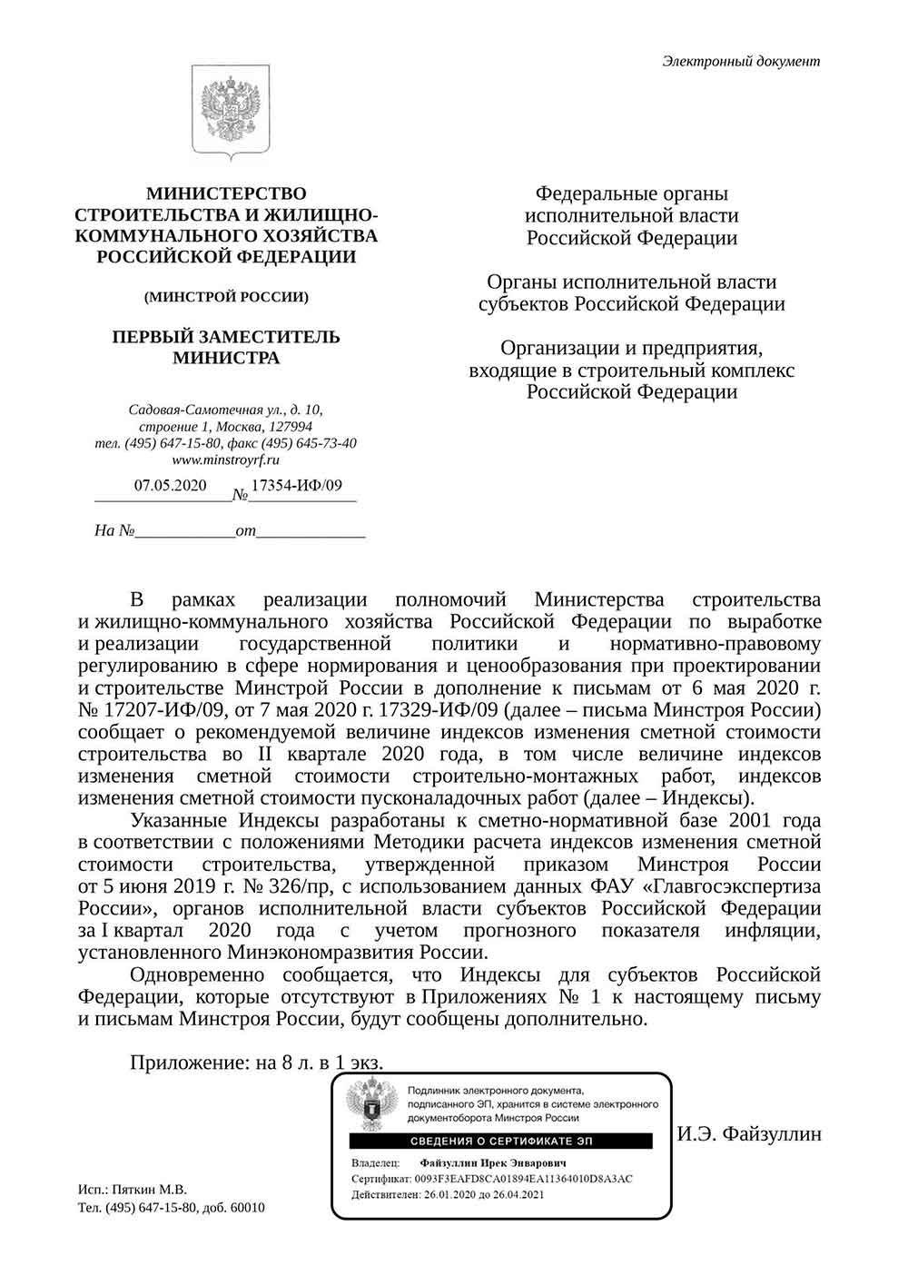 Письмо Минстроя РФ №17354-ИФ/09 от 07.05.2020 г.