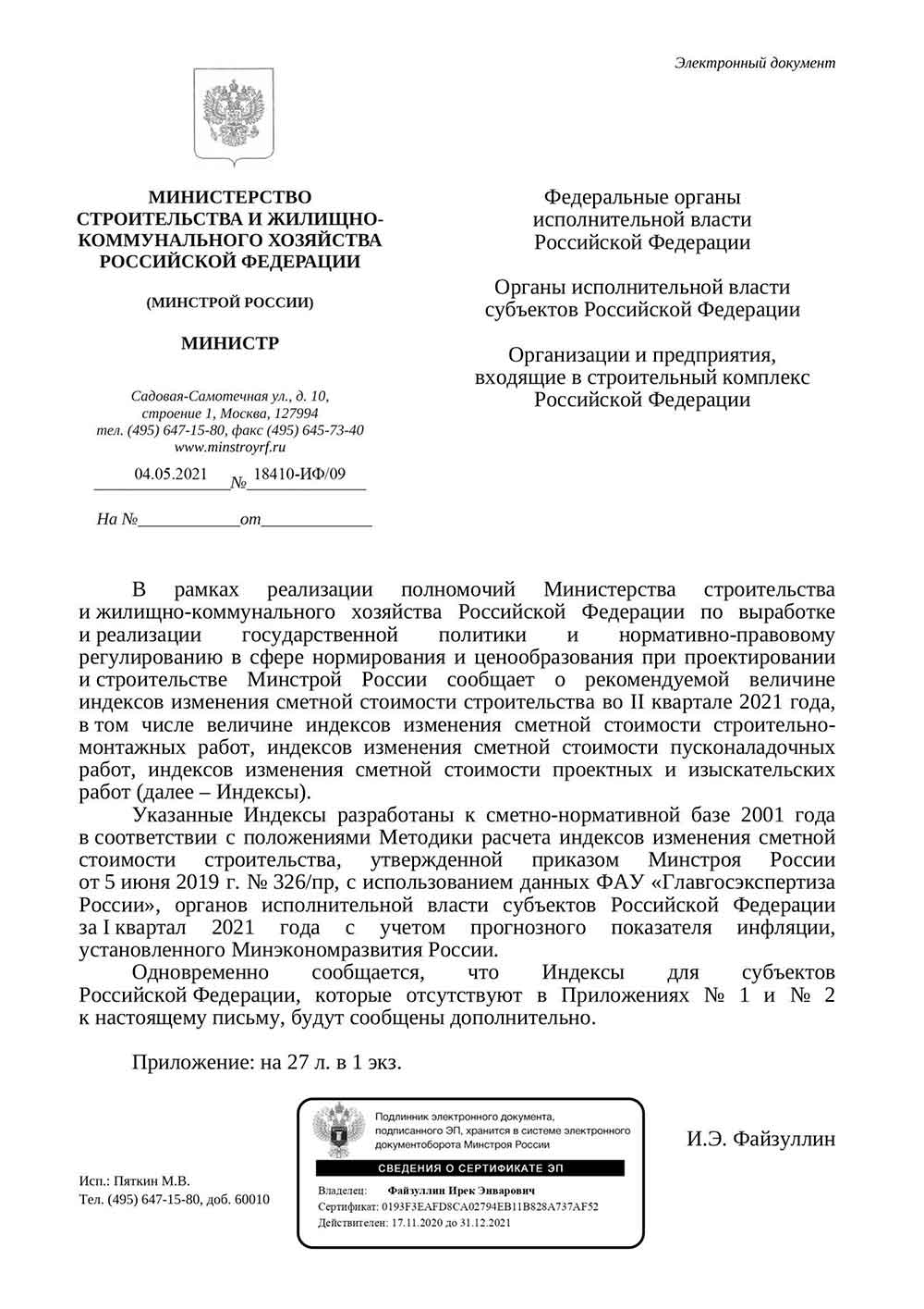 Письмо Минстроя РФ №18410-ИФ/09 от 04.05.2021 г.