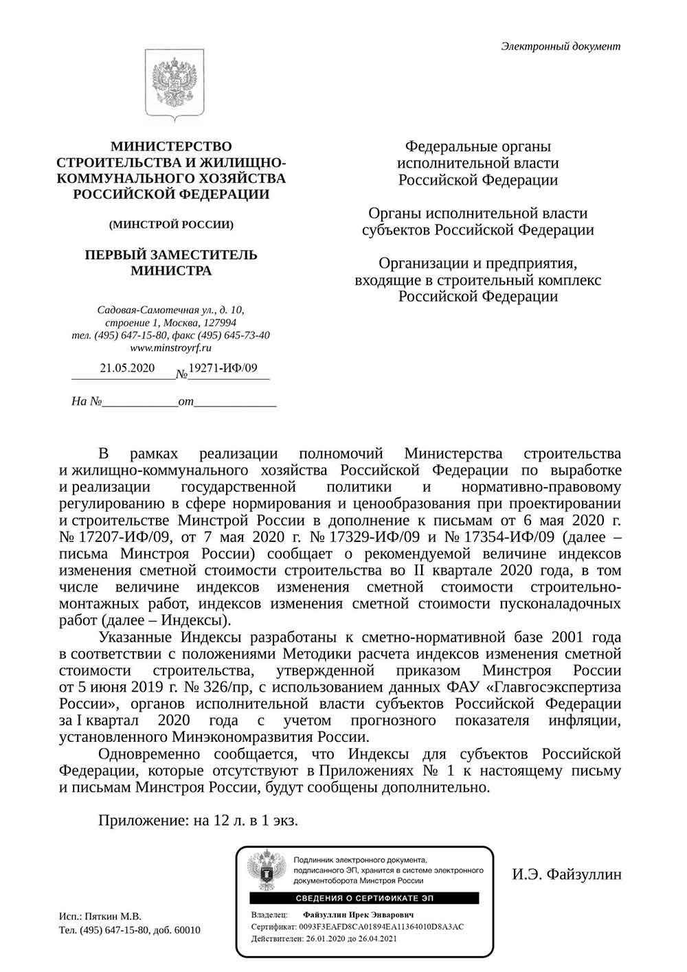 Письмо Минстроя РФ №19271-ИФ/09 от 21.05.2020 г.
