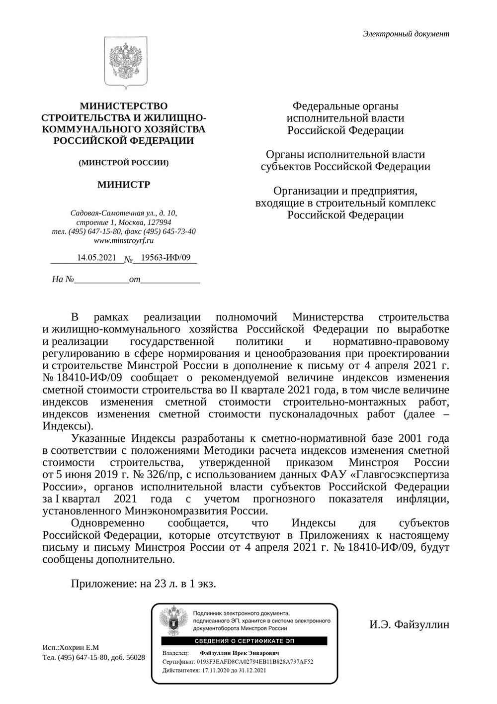 Письмо Минстроя РФ №19563-ИФ/09 от 14.05.2021 г.