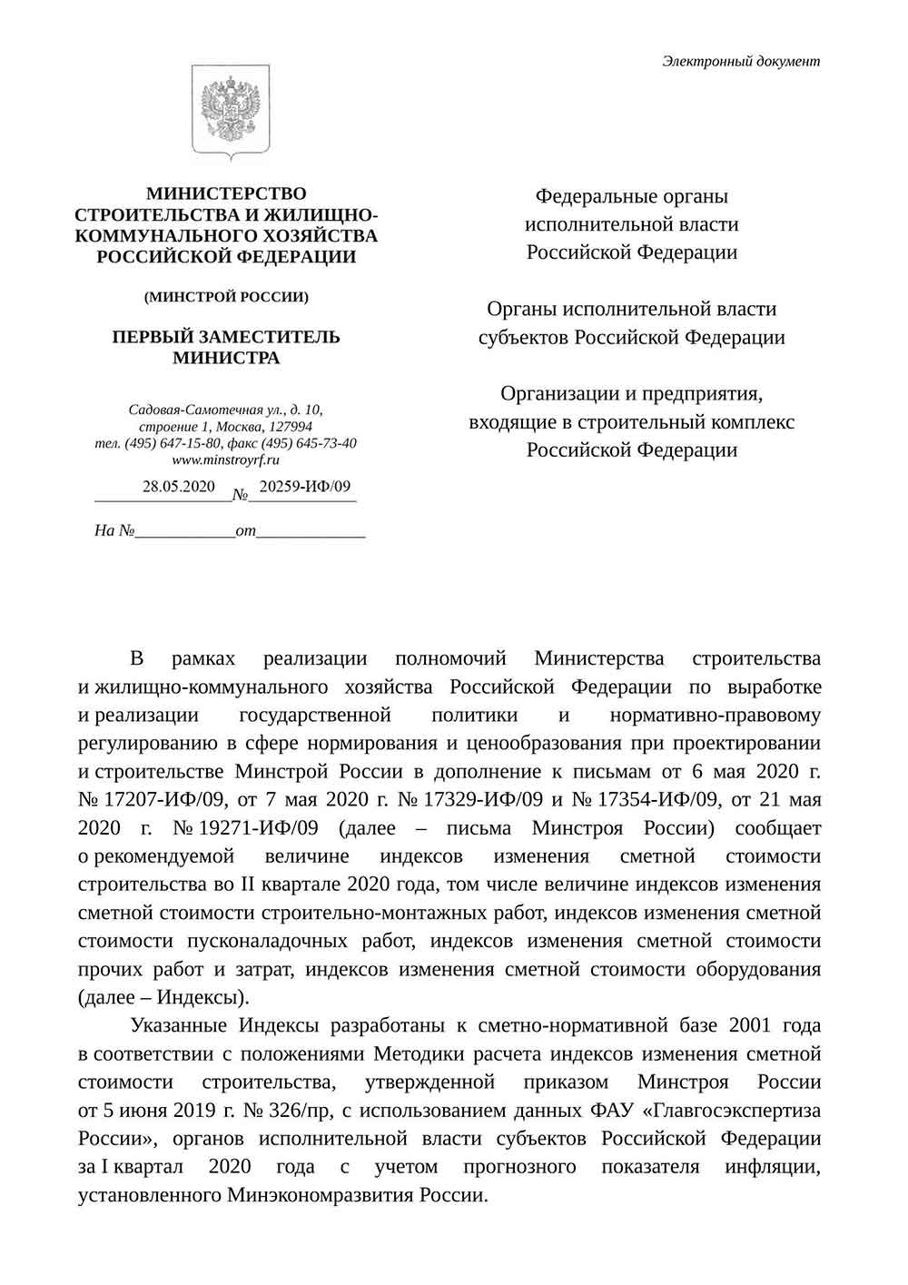 Письмо Минстроя РФ №20259-ИФ/09 от 28.05.2020 г.