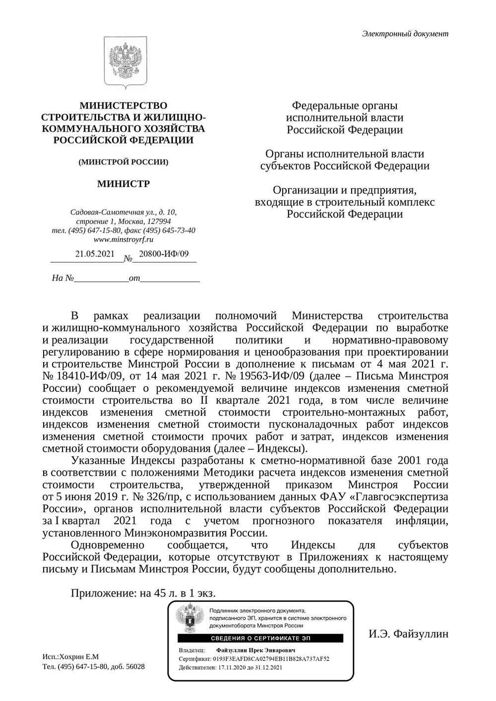 Письмо Минстроя РФ №20800-ИФ/09 от 21.05.2021 г.
