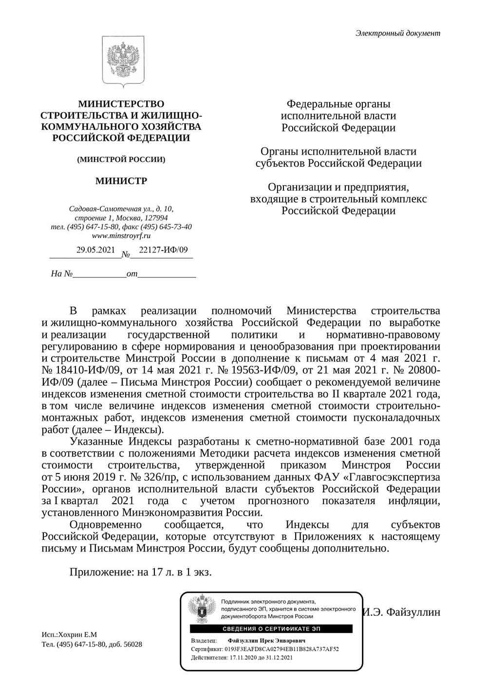 Письмо Минстроя РФ №22127-ИФ/09 от 29.05.2021 г.
