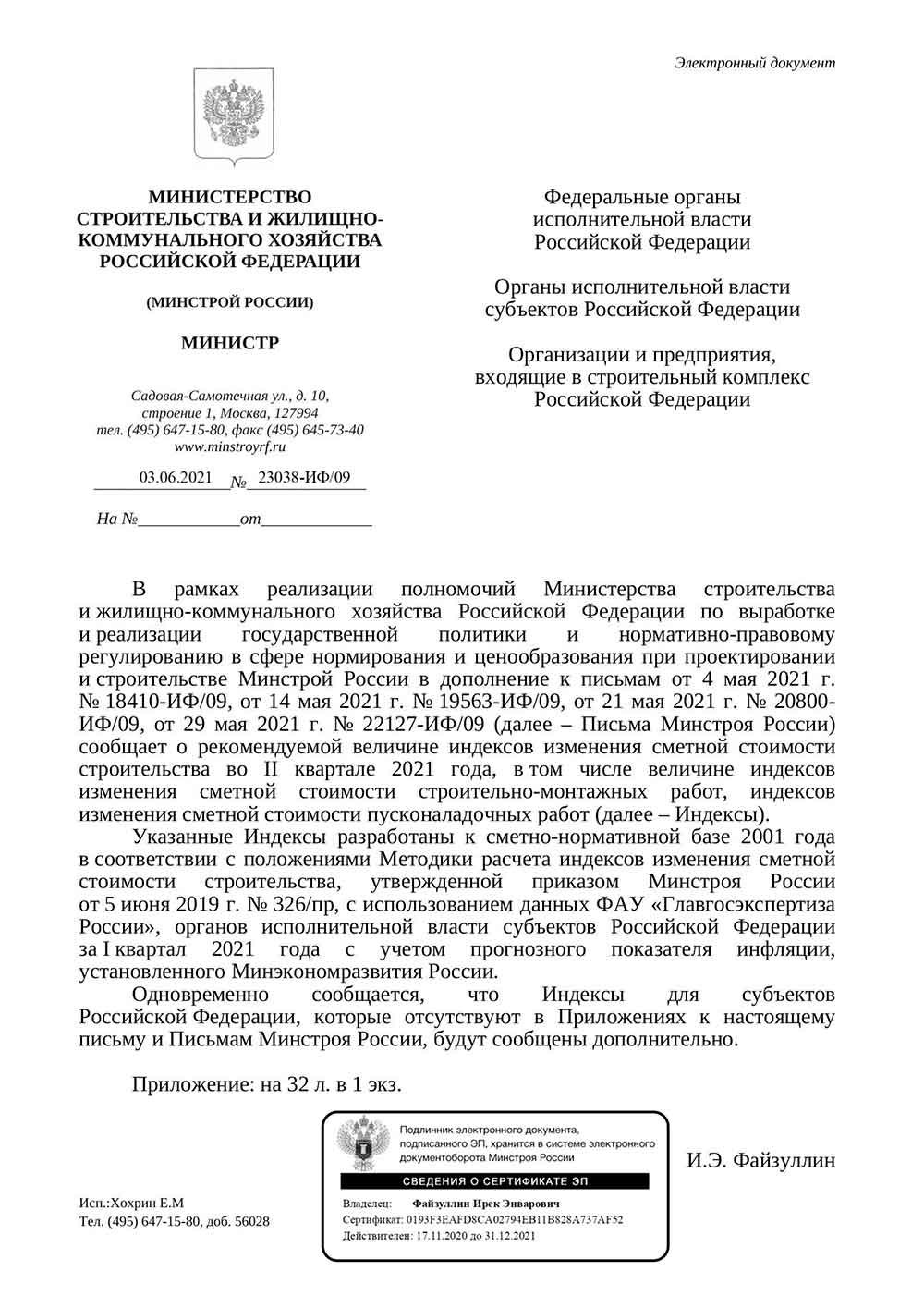 Письмо Минстроя РФ №23038-ИФ/09 от 03.06.2021 г.