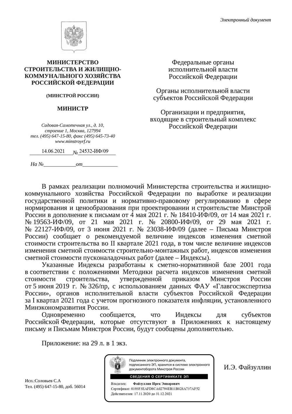 Письмо Минстроя РФ №24532-ИФ/09 от 14.06.2021 г.
