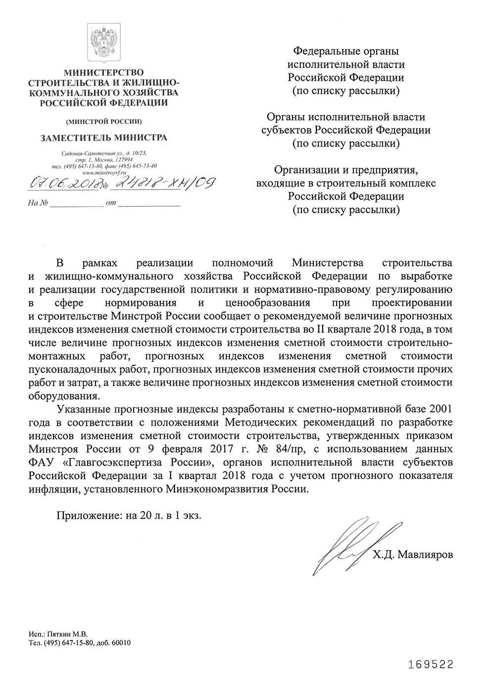 Заказное письмо смоленск