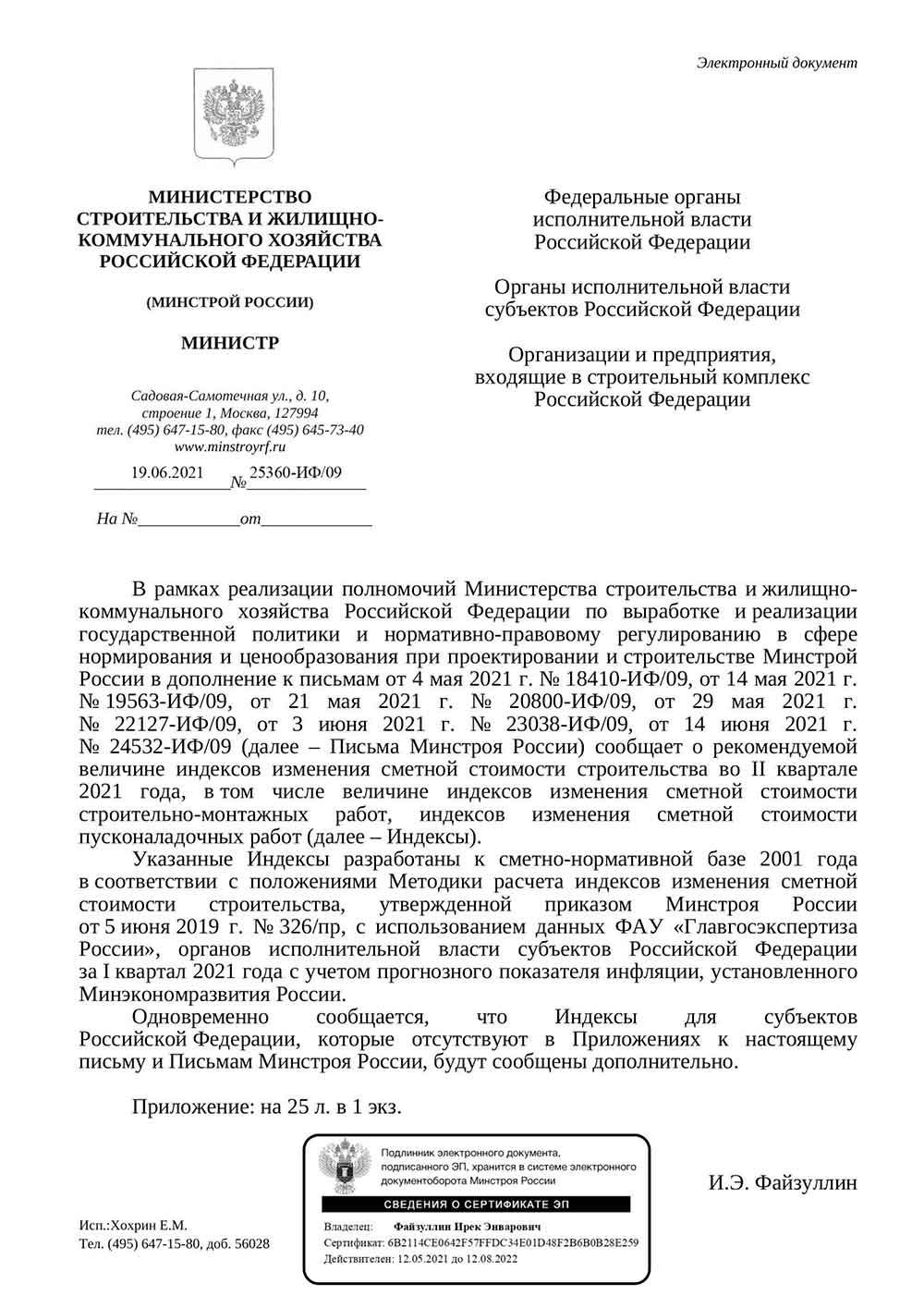 Письмо Минстроя РФ №25360-ИФ/09 от 19.06.2021 г.