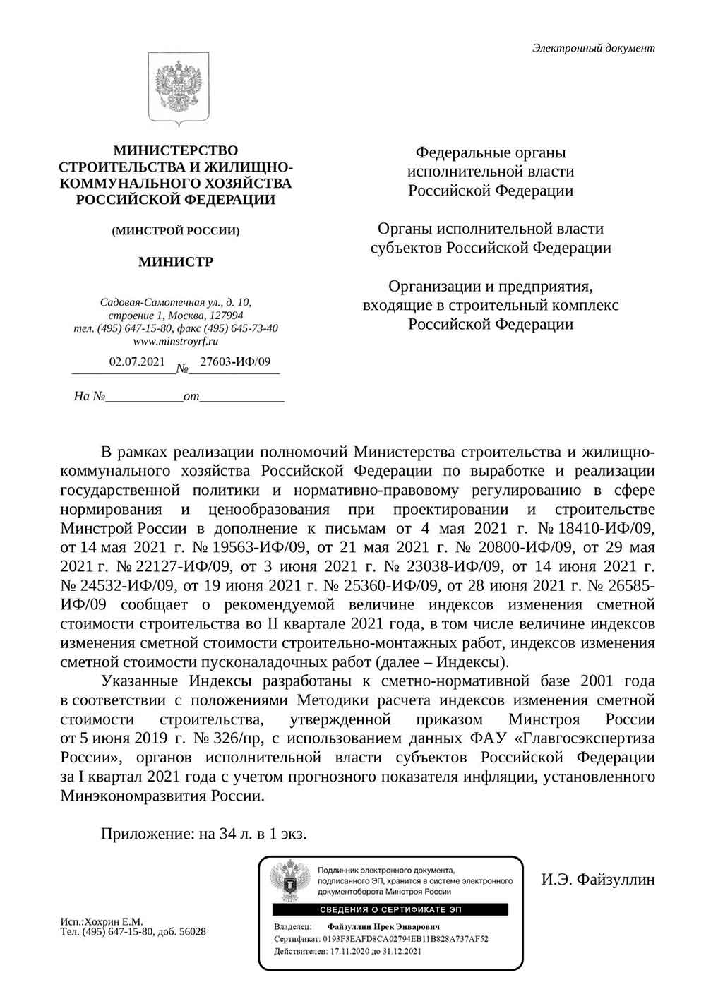 Письмо Минстроя РФ №27603-ИФ/09 от 02.07.2021 г.