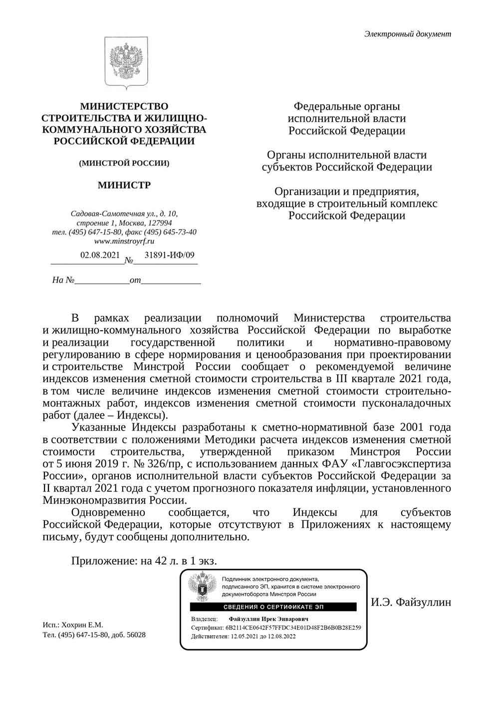 Письмо Минстроя РФ №31891-ИФ/09 от 02.08.2021 г.