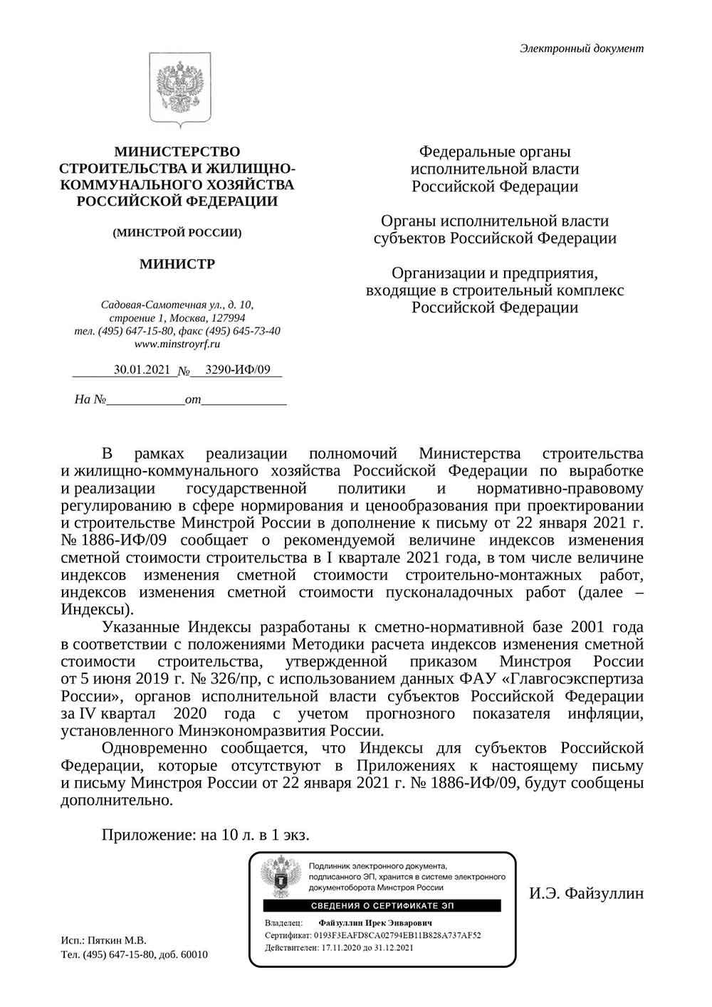 Письмо Минстроя РФ №3290-ИФ/09 от 30.01.2021 г.