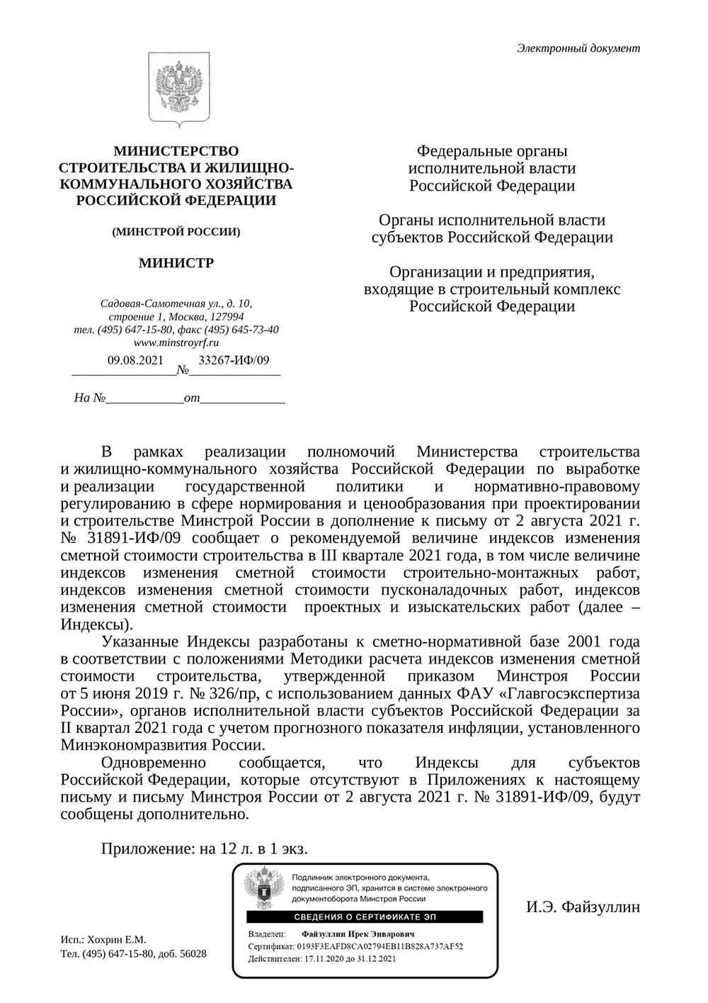 Письмо Минстроя РФ №33267-ИФ/09 от 09.08.2021 г.