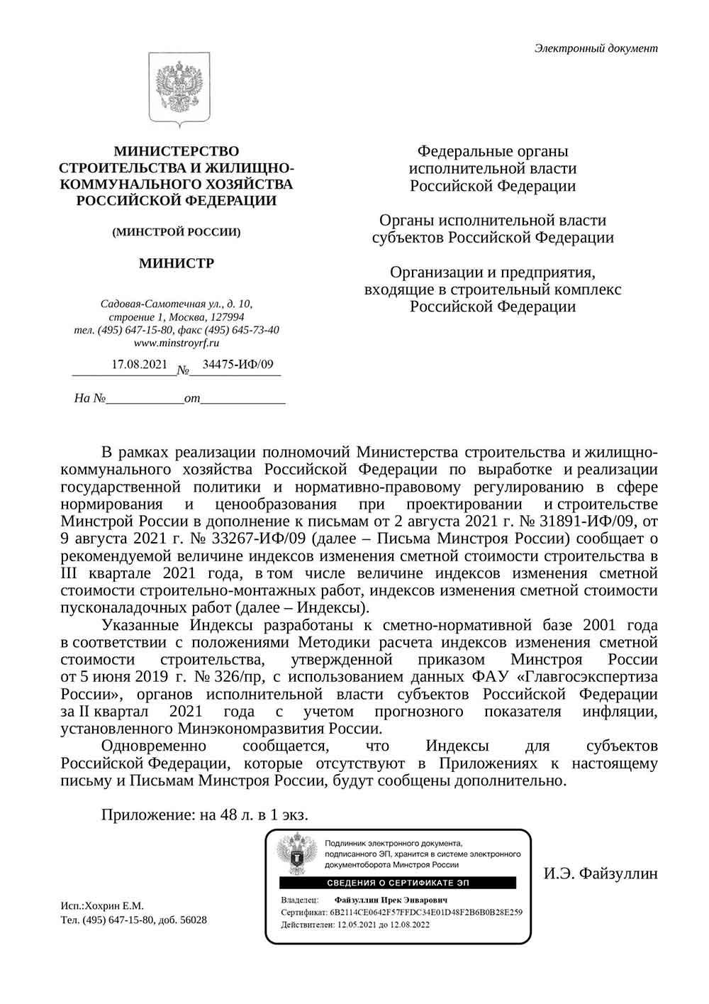 Письмо Минстроя РФ №34475-ИФ/09 от 17.08.2021 г.