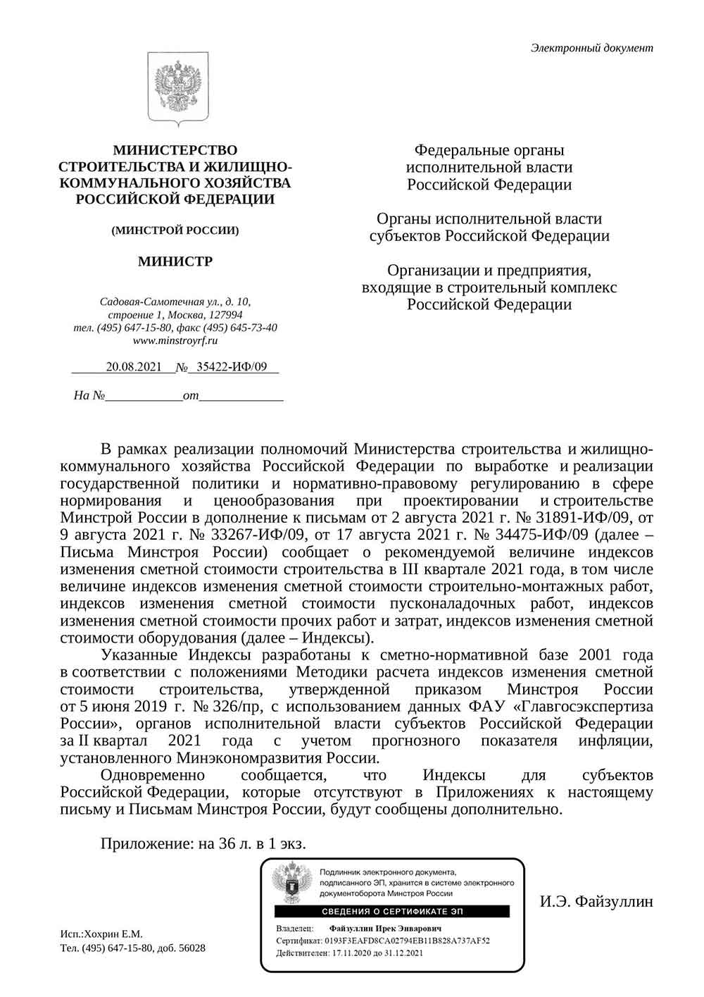 Письмо Минстроя РФ №35422-ИФ/09 от 20.08.2021 г.