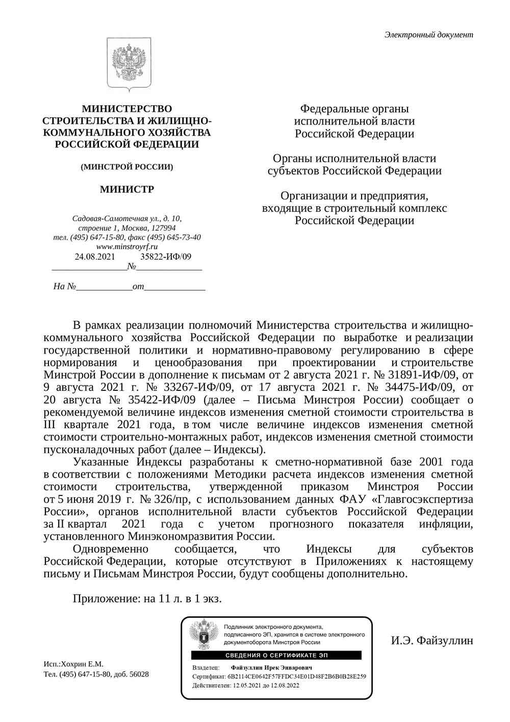 Письмо Минстроя РФ №35822-ИФ/09 от 24.08.2021 г.