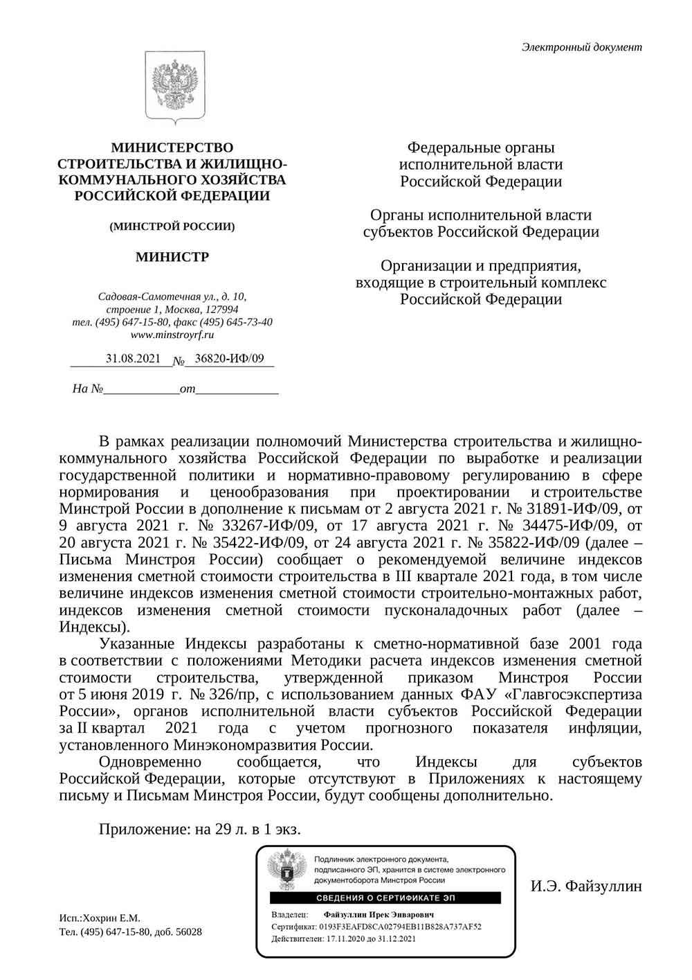 Письмо Минстроя РФ №36820-ИФ/09 от 31.08.2021 г.
