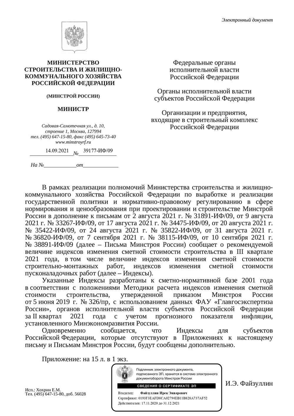 Письмо Минстроя РФ №39327-ИФ/09 от 14.09.2021 г.