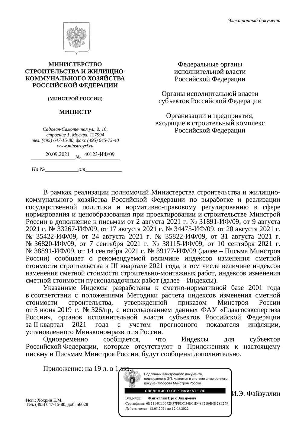 Письмо Минстроя РФ №40123-ИФ/09 от 20.09.2021 г.
