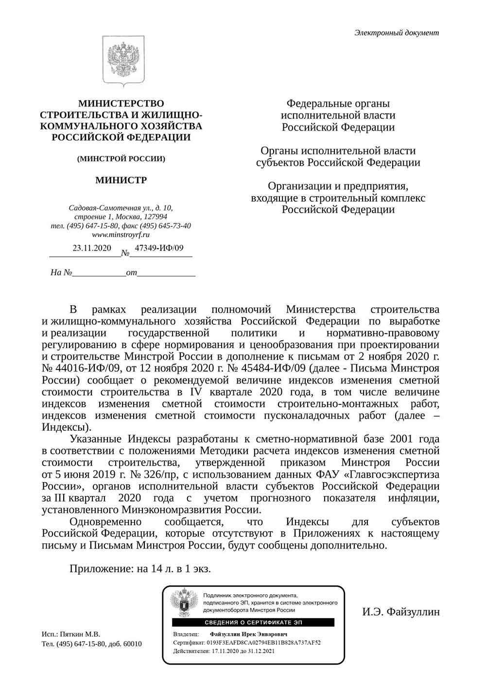 Письмо Минстроя РФ №47349-ИФ/09 от 23.11.2020 г.