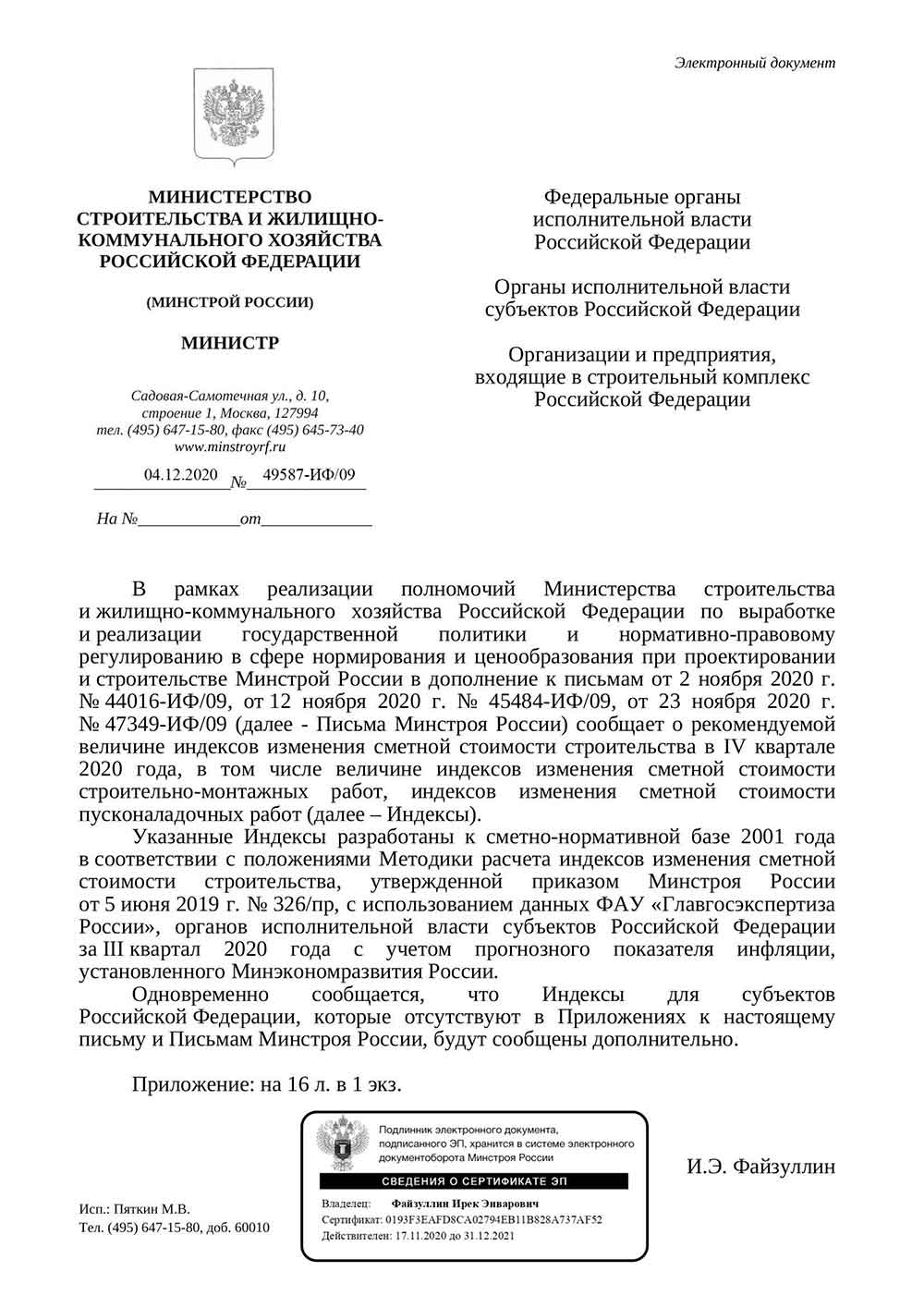 Письмо Минстроя РФ №49587-ИФ/09 от 04.12.2020 г.