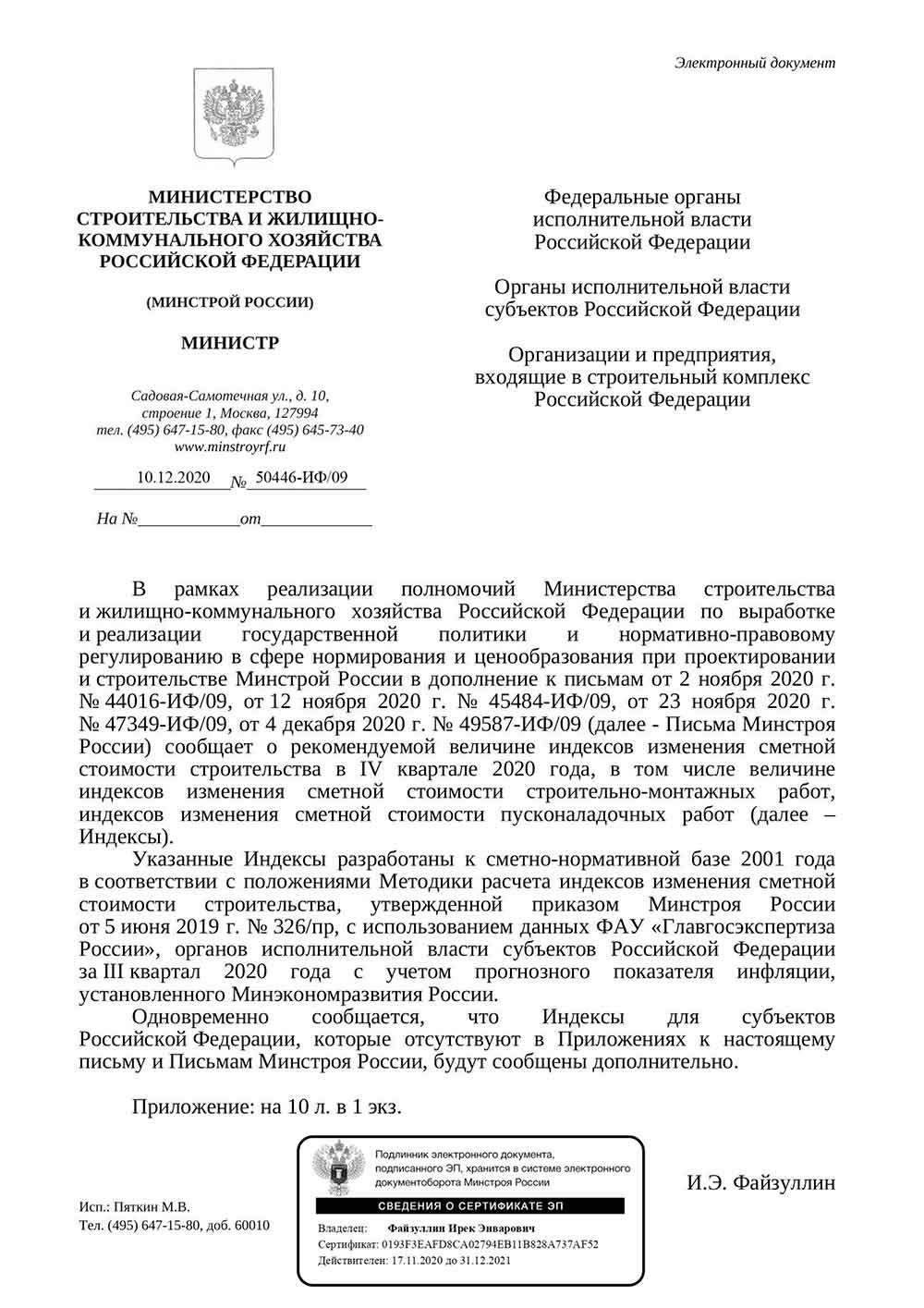 Письмо Минстроя РФ №50446-ИФ/09 от 10.12.2020 г.