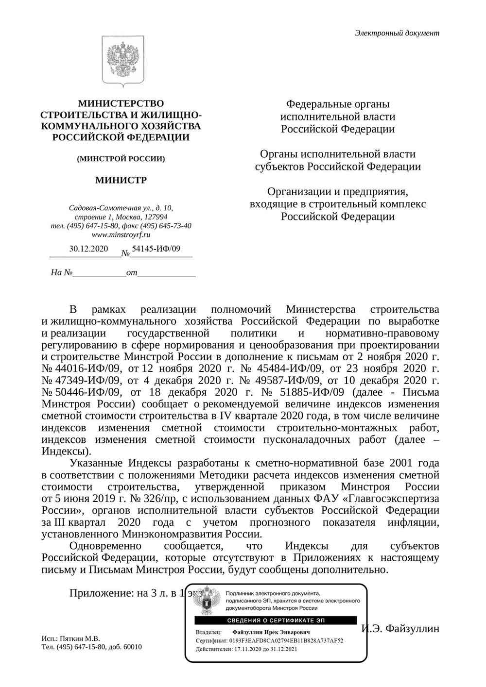 Письмо Минстроя РФ №54145-ИФ/09 от 30.12.2020 г.