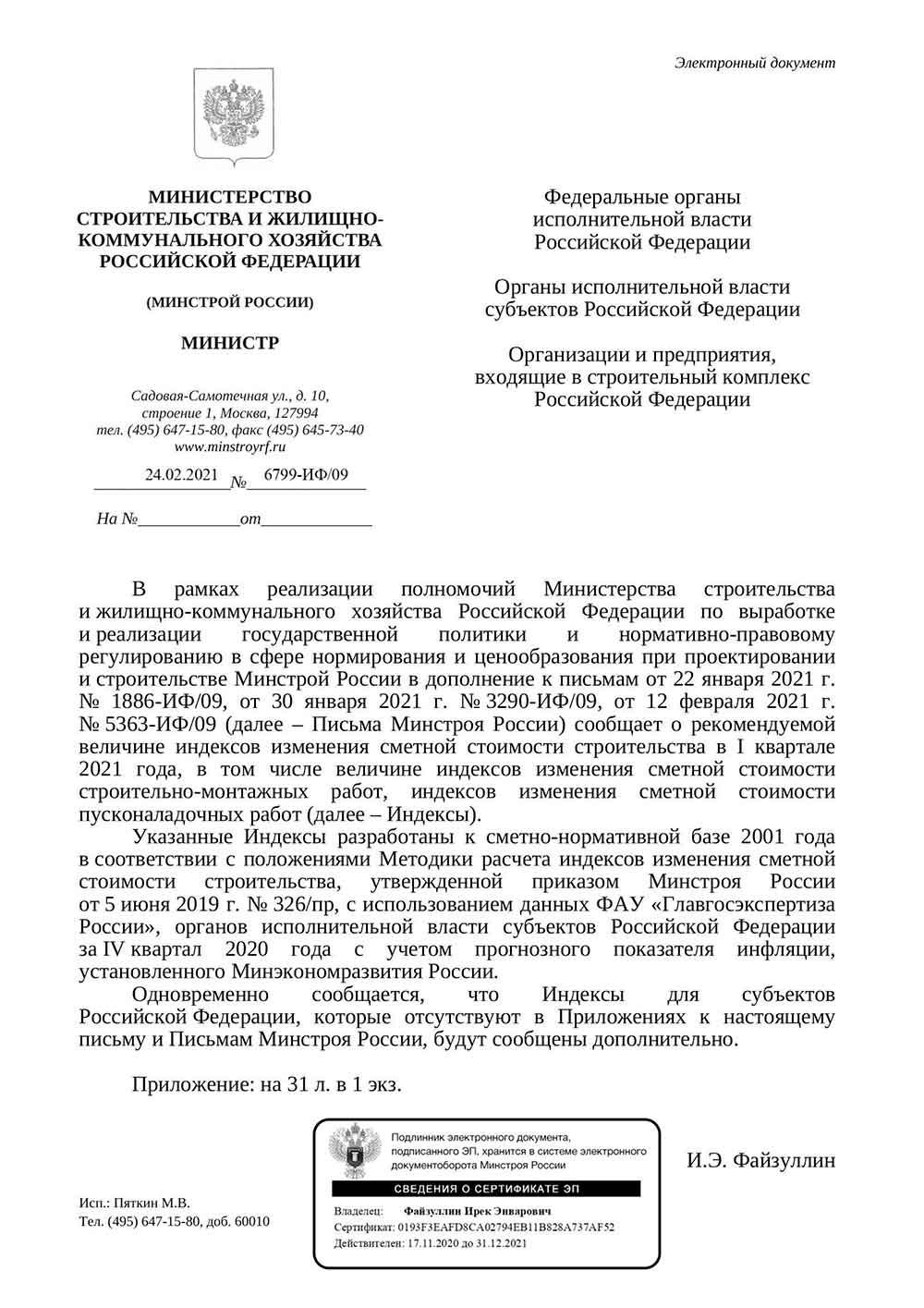 Письмо Минстроя РФ №6799-ИФ/09 от 24.02.2021 г.