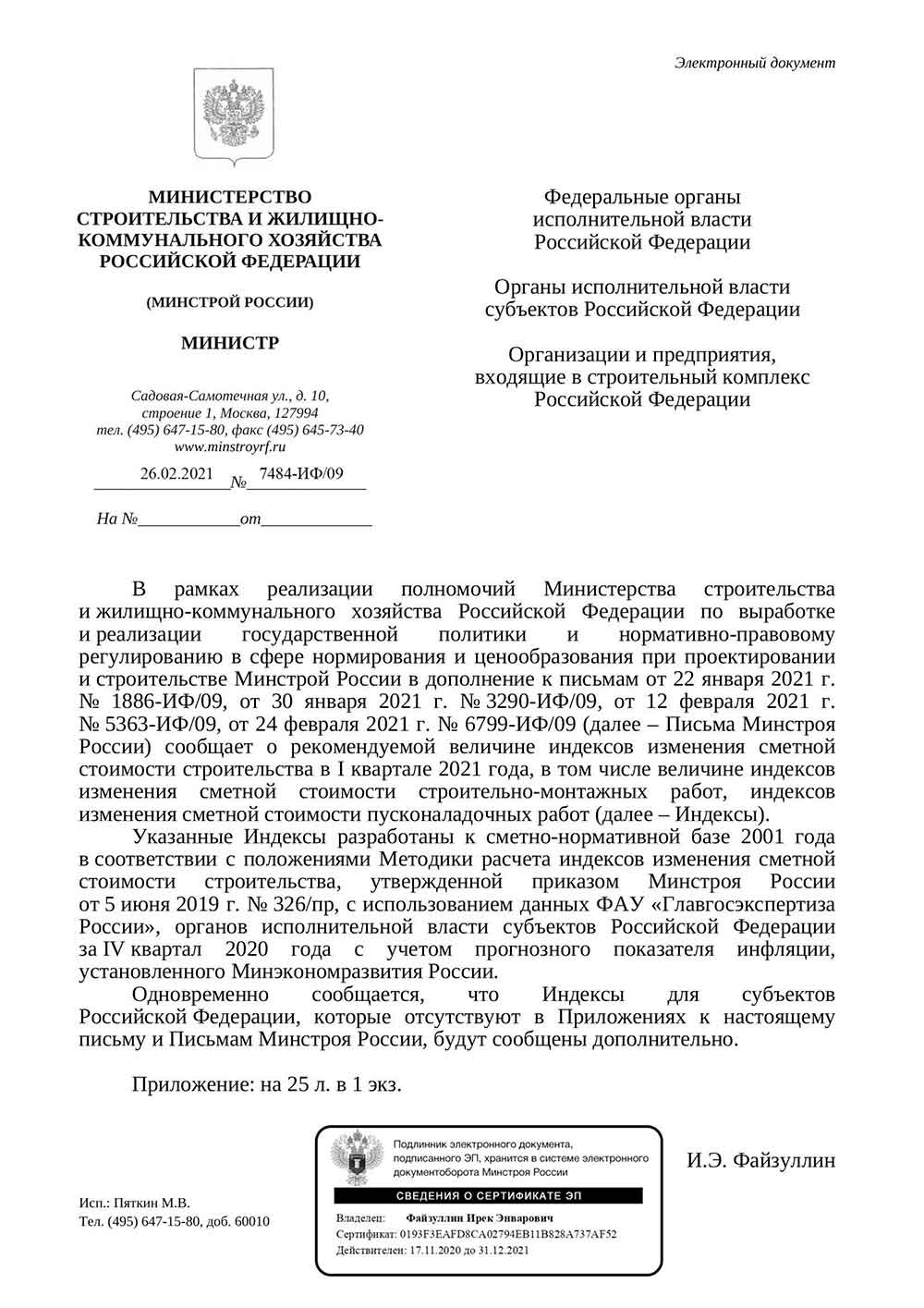 Письмо Минстроя РФ №7484-ИФ/09 от 26.02.2021 г.