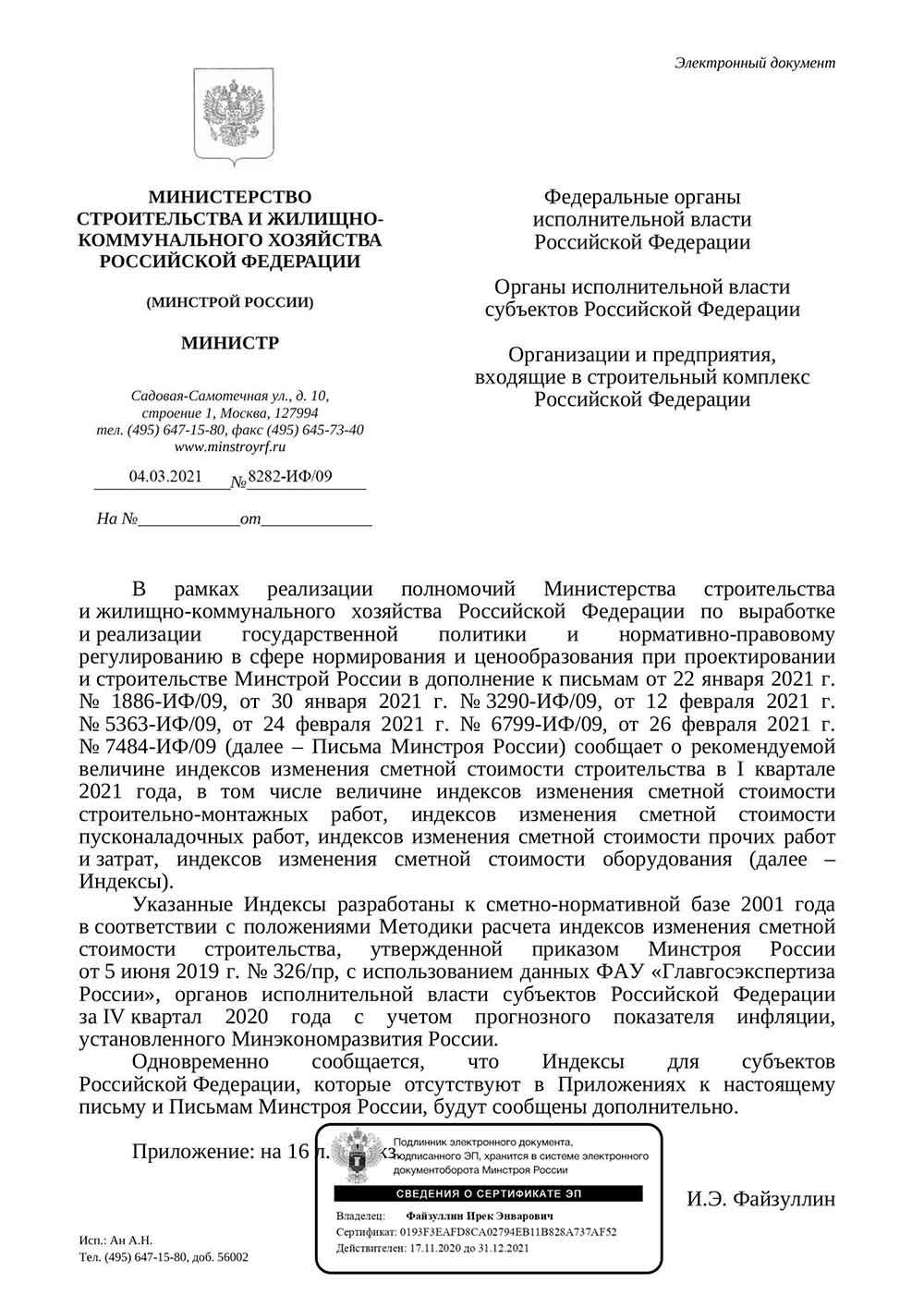 Письмо Минстроя РФ №8282-ИФ/09 от 04.03.2021 г.