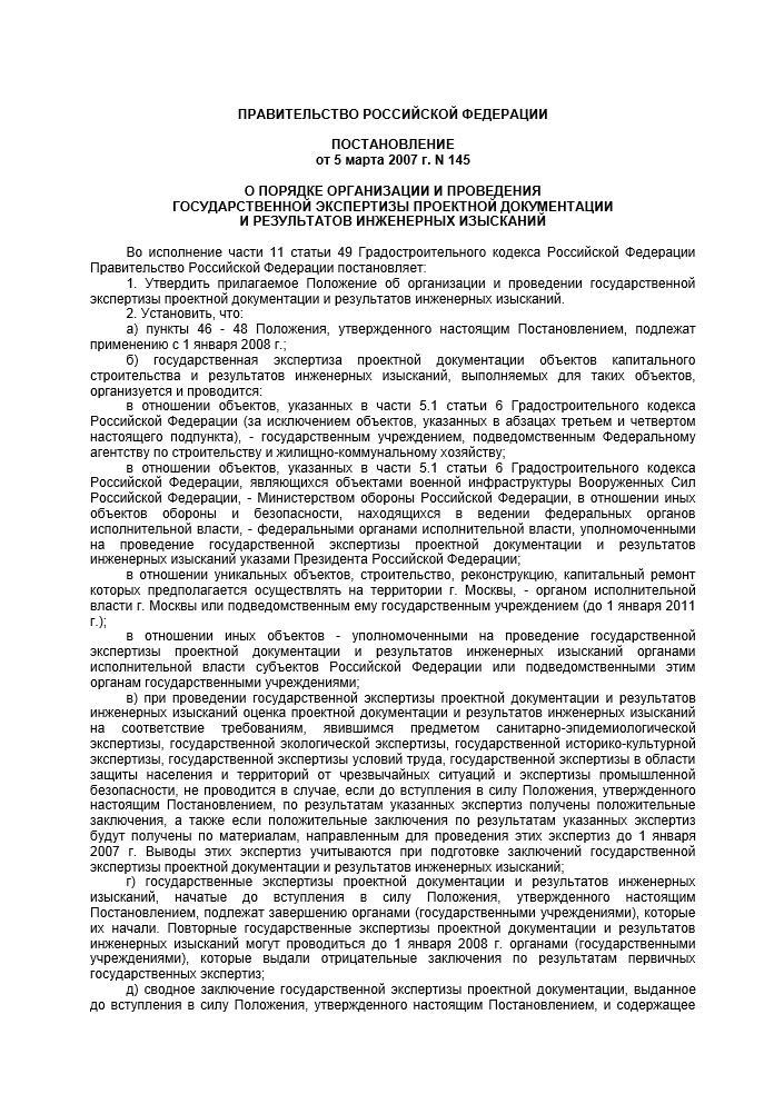 Постановление о снятии судимости по ходатайству осужденного