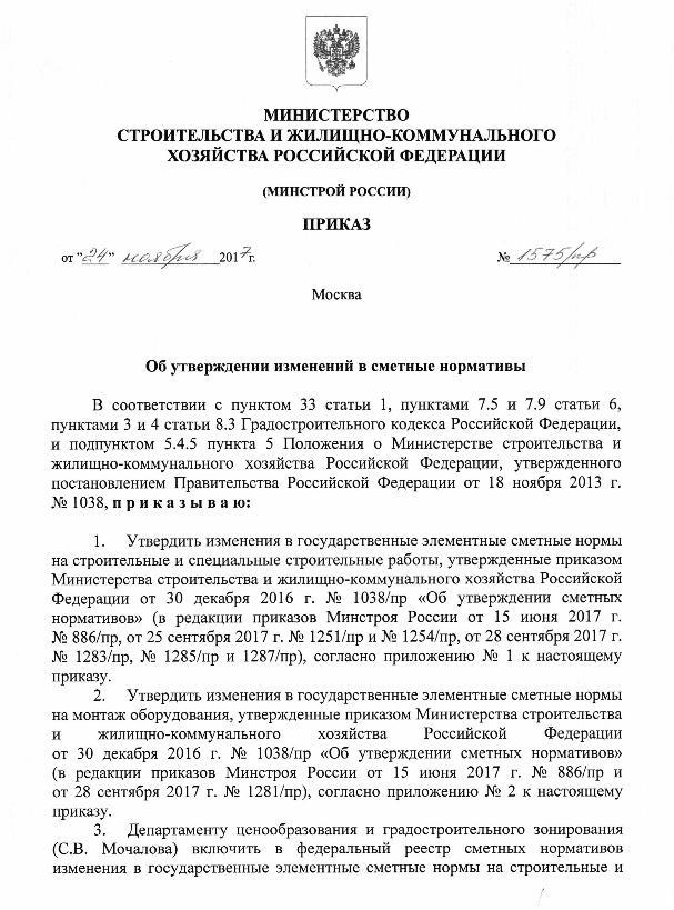 Инструкция министерства строительства рф утвержденная по деятельности заказчика