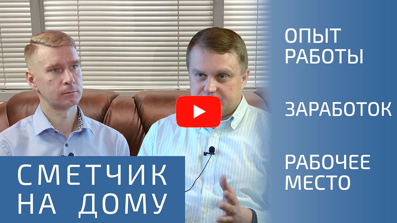 Интервью с Петуховым Игорем Николаевичем